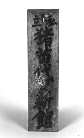 私立猪苗代日新館の看板