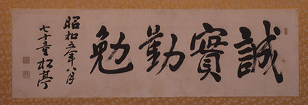 栄の書「誠実勤勉」