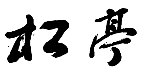 小林 栄 筆「松亭」