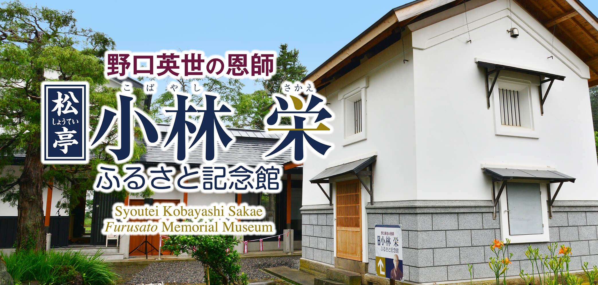 小林栄ふるさと記念館