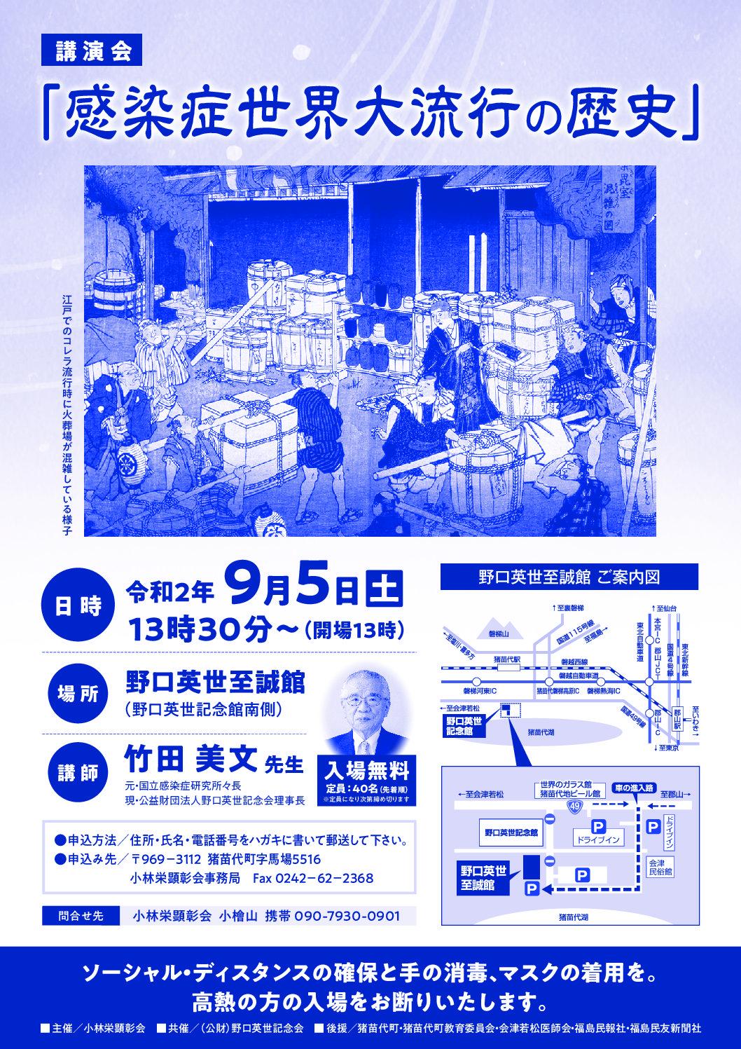 講演会「感染症世界大流行の歴史」を開催しました