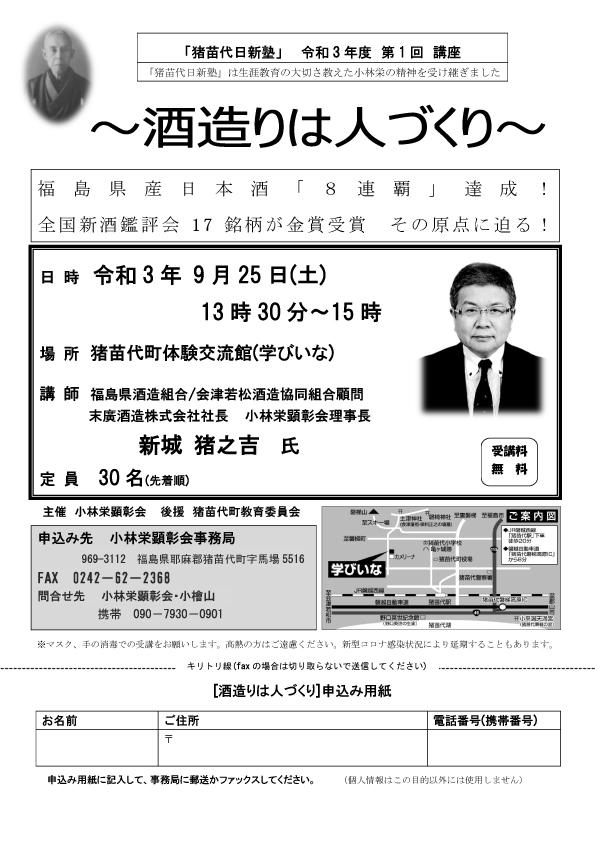講演会「猪苗代日新塾〜酒造りは人づくり〜」開催のお知らせ